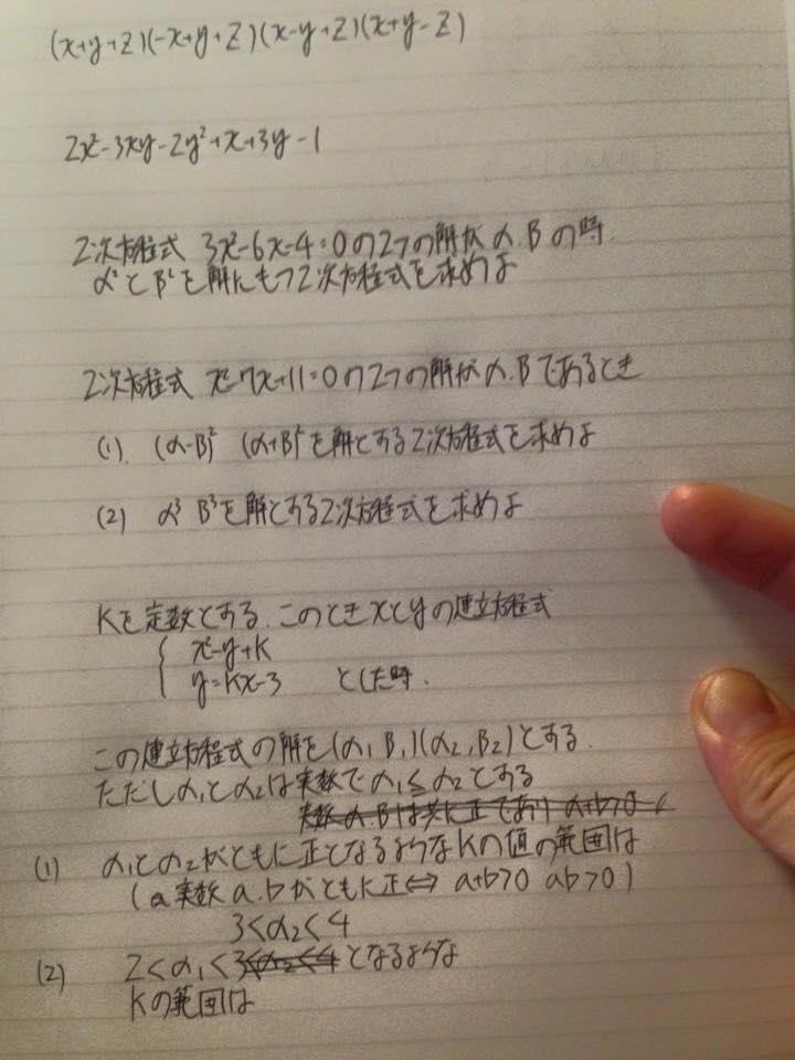 間違いノート