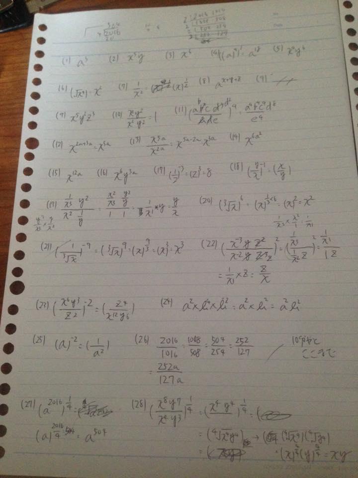 指数計算答え